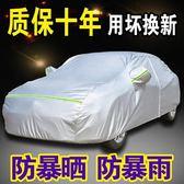 汽車車罩 新榮威350 550 360 750 rx3 W5 RX5 i6專用汽車衣車罩防雨防曬套 晶彩生活