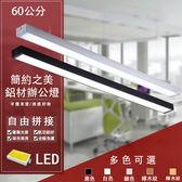 LED長條燈60公分辦公室吊燈長方形現代簡約個性創意寫字樓商場工程燈具吸頂燈【110v電壓】