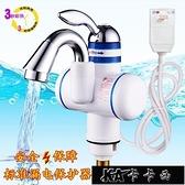 即熱式電熱水龍頭廚房快速加熱水龍頭數顯淋浴洗澡電熱水器小廚寶XBD