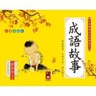 成語故事(中華傳統文化啟蒙讀本)