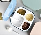 廚房調料盒 套裝家用組合裝廚房用品放鹽糖味精四格收納一體多格調味罐【快速出貨八折搶購】