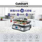 [Cuisinart]美膳雅美味蒸鮮鍋-...