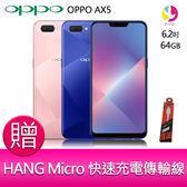 分期0利率 OPPO AX5 6.2吋64GB智慧型手機 贈『快速充電傳輸線*1』