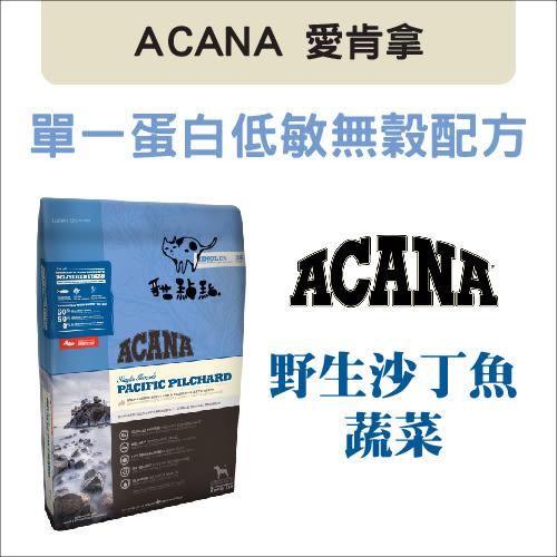 ACANA愛肯拿〔野生沙丁魚+蔬菜,單一蛋白無穀全犬糧,11.4kg〕