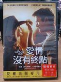 挖寶二手片-D13-024-正版DVD*電影【愛情沒有終點】-布麗特妮羅伯森*史考特伊斯威特