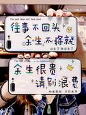 iphone手機殼蘋果x手機殼xr文字8plus男女款蘋果7plus情侶6s個性創意防摔玻璃【快速出貨】