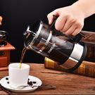 法式濾壓壺 - 不銹鋼手沖咖啡壺家用法式濾壓壺咖啡過濾杯沖茶器【快速出貨八折鉅惠】