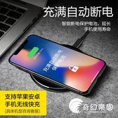 無線充電器-閃魔iphonex蘋果8無線充電器iphone8plus專用小米原裝mix2s手機三星s8-奇幻樂園