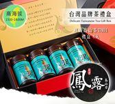 鳳露高山茶精品禮盒 T801 清香原味高山茶 150克*4  商務贈禮 拜訪伴手禮 台灣產 1500-1800海拔茶區