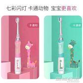 兒童電動牙刷3-6歲6-12歲軟毛寶寶聲波牙刷防水小孩自動牙刷        時尚教主
