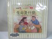 【書寶二手書T9/少年童書_IEC】畫說性 : 少年成長的喜悦_戴娓娓