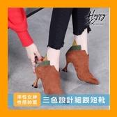 馬丁靴短筒踝靴尖頭小跟短靴女細跟裸靴絨面高跟女鞋子-黑/棕34-39【AAA5400】預購