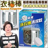 洗衣槽清潔錠-超濃縮活氧清潔錠(3盒組)共15顆【3期0利率】【本島免運】