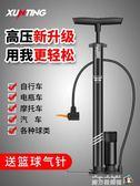 打氣筒自行車高壓便攜小家用單車電動電瓶車汽車籃球氣管子充氣筒魔方數碼館
