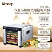 24H現貨  Massey六層不鏽鋼微電腦乾果機KYS-306A/n/n IP3985【宅男時代城】