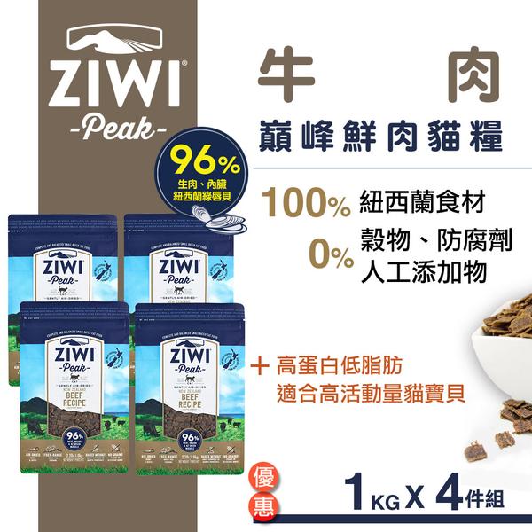 【SofyDOG】ZiwiPeak巔峰 96%鮮肉貓糧-牛肉 (1KG)四件組