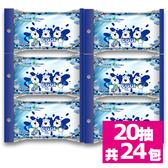 【拭拭樂】清涼酷爽潔膚巾 (20抽x24包/箱)—箱購-箱購