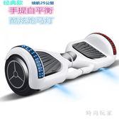 電動扭扭車雙輪兒童智能自平衡代步車成人兩輪體感思維平衡車 st3425『美好時光』