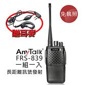 【AnyTalk】FRS-839 遠距離 業務型 無線電對講機 車隊 露營 保全 NCC認證 免執照 贈耳麥 可加購手麥