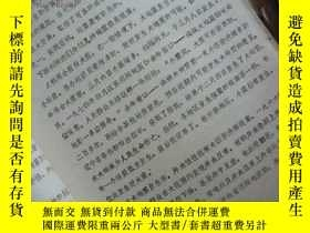 二手書博民逛書店1976--唐山地震--《以階級鬥爭爲綱罕見奪取仿震抗震鬥爭的勝