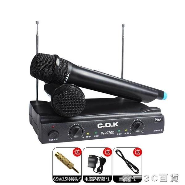 C.O.K W-970D 無線話筒 KTV電腦卡拉OK唱歌舞臺家用 一拖二麥克風 【帝一3C旗艦】