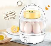 蒸蛋機 小南瓜煮蛋器蒸蛋器自動斷電家用迷你小型煮雞蛋羹機早餐神器1人 快樂母嬰