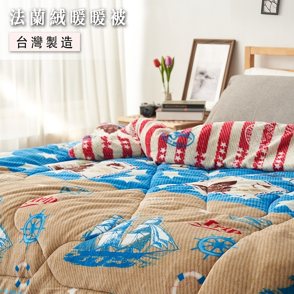台灣製 雙面法蘭絨厚舖棉暖暖被【美國風】150x200cm