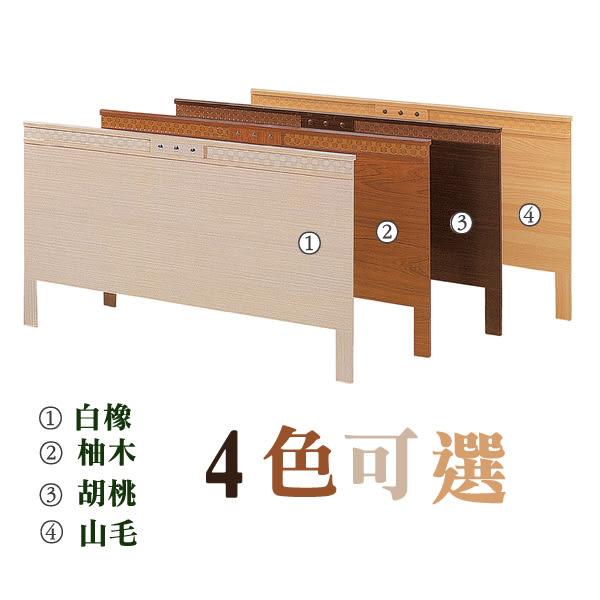 【水晶晶家具/傢俱首選】三心5呎超值平價雙人床頭片~~四色可選CX8288-9