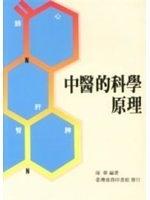 二手書博民逛書店《中醫的科學原理