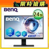 【BenQ 明基】GW2480 PLUS 24型 IPS LED光智慧護眼螢幕 【贈收納購物袋】