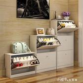 耐家鞋櫃 簡約現代鞋櫃多功能翻斗鞋櫃簡易玄關櫃歐式門廳櫃 igo 小確幸生活館