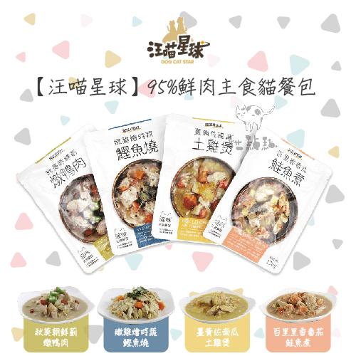 汪喵星球[95%鮮肉主食貓餐包,4種口味,130g]  產地:台灣  (單包)