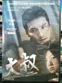 挖寶二手片-Z84-004-正版DVD-韓片【大叔】-元斌 金賽綸(直購價)