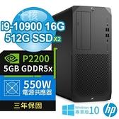 【南紡購物中心】HP Z1 Q470 繪圖工作站 十代i9-10900/16G/512G PCIe+512G PCIe/P2200 5G/Win10專業版