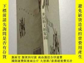 二手書博民逛書店罕見重訪散文的家園8785 陳星 上海三聯書店 出版1995