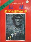 【書寶二手書T7/翻譯小說_LCP】長征(下)_索爾茲伯里
