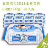濕紙巾 德國 Baan 貝恩 嬰兒保養柔濕巾EDI-無香料80抽 24包/箱【02658】