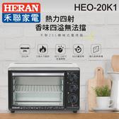 HERAN 禾聯 20公升 機械式電烤箱 HEO-20K1