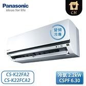 [Panasonic 國際牌]2-3坪 K標準系列 變頻冷專壁掛 一對一冷氣 CS-K22FA2/CU-K22FCA2