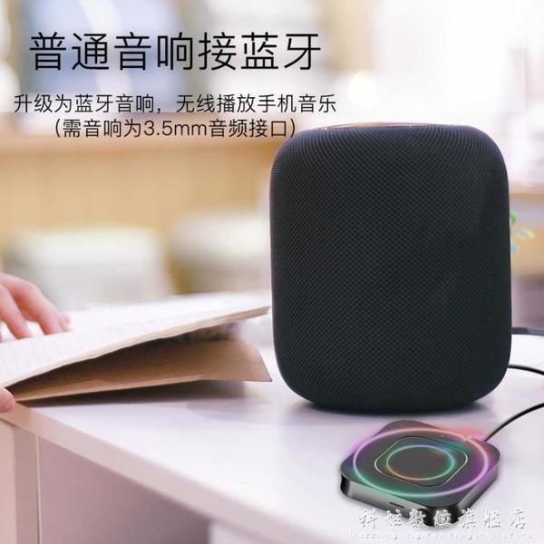 藍芽5.0音頻接收器發射器 老式音箱轉無線藍芽音響適配器電腦電視機連接 科炫數位