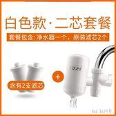直飲凈水器水龍頭凈水器家用水龍頭過濾器自來水過濾器廚房 LN572【bad boy時尚】