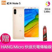 分期0利率 Xiaomi 紅米 Note 5 (4GB/64GB) 智慧型手機 贈『快速充電傳輸線*1』