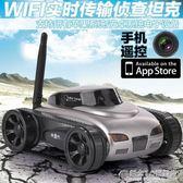 遙控間諜坦克玩具 帶迷你攝像頭手機wifi遠程智慧實時傳輸視頻車.YYS 概念3C旗艦店