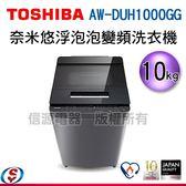 【信源】10公斤【TOSHIBA東芝 奈米悠浮泡泡變頻洗衣機】AW-DUH1000GG 不含安裝
