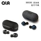 【高飛網通】 QLA BR928S 真無線藍牙耳機 免運 台灣公司貨 原廠盒裝