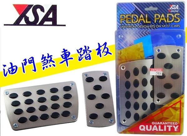 YSA台灣製 8556B 通用型 自排用 兩片式 金屬油門煞車踏板 鋁合金踏板 夾是踏板 油門踏板
