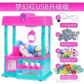 兒童抓娃娃機小型迷你夾公仔機投幣家用電動遊戲糖果機女孩玩具YYP 琉璃美衣