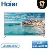 [Haier 海爾]65型 4K HDR液晶顯示器 LE65B9680U【獨家贈 東芝 64GB隨身碟】