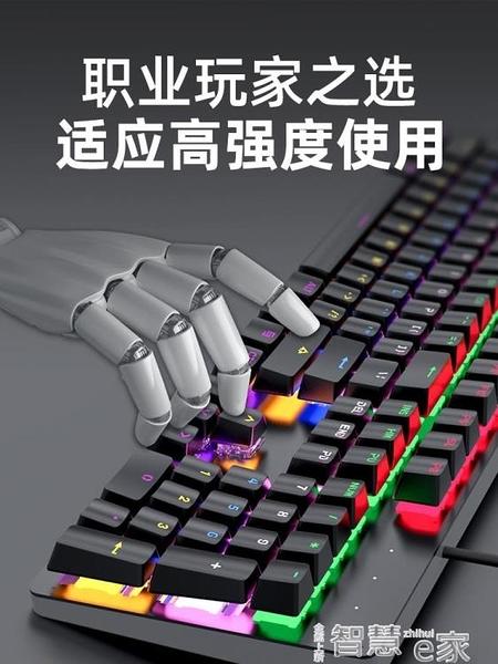 夏新真機械鍵盤電競游戲青軸黑軸紅軸茶軸USB外接臺式104鍵筆記本電腦有線網吧滑鼠套裝 智慧 LX