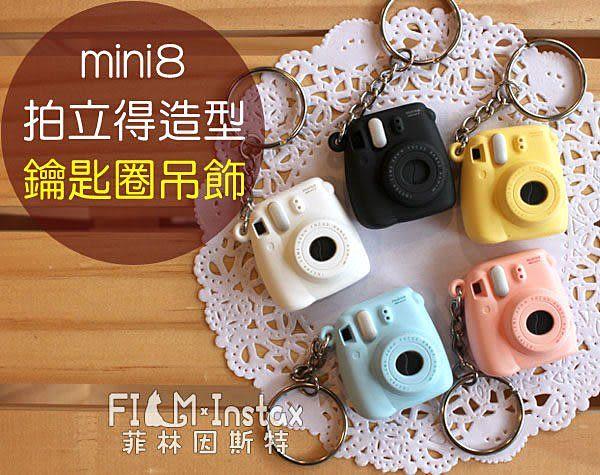 【菲林因斯特】mini8 拍立得造型鑰匙圈吊飾 fujifilm instax mini 8 / 單個 五色可選